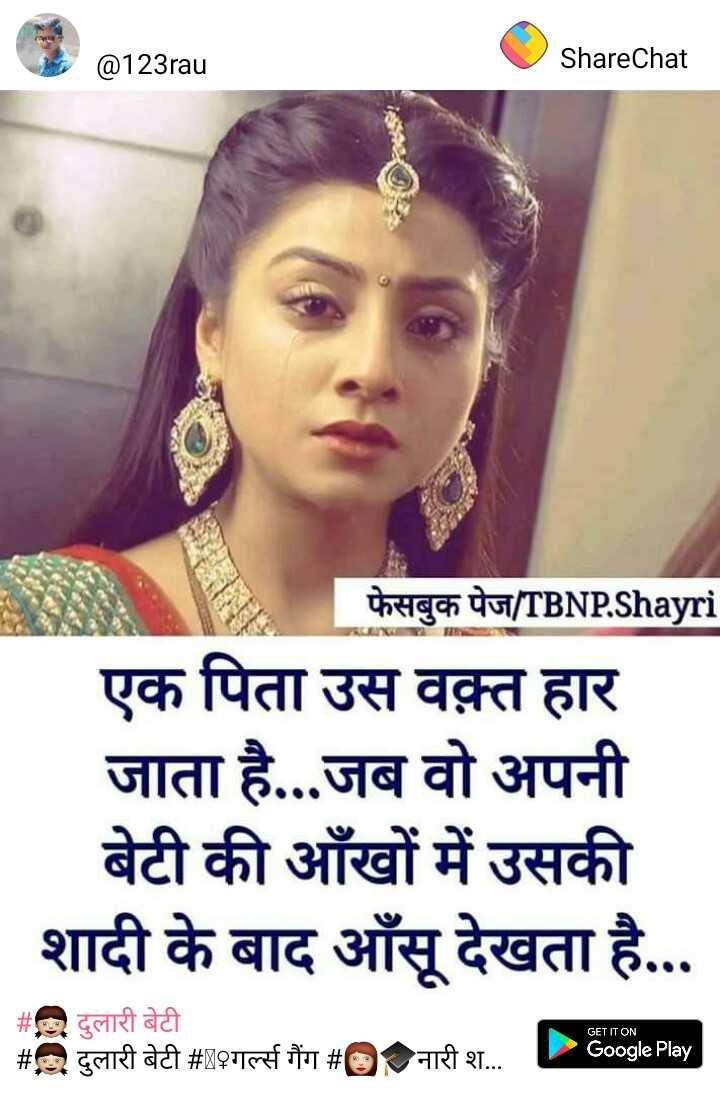 👧 दुलारी बेटी - @ 123rau ShareChat sh फेसबुक पेज / TBNP . Shayri एक पिता उस वक़्त हार जाता है . . . जब वो अपनी बेटी की आँखों में उसकी शादी के बाद आँसू देखता है . . . GET IT ON # # दुलारी बेटी दुलारी बेटी # गर्ल्स गैंग # 8 नारी श . . . Google Play - ShareChat