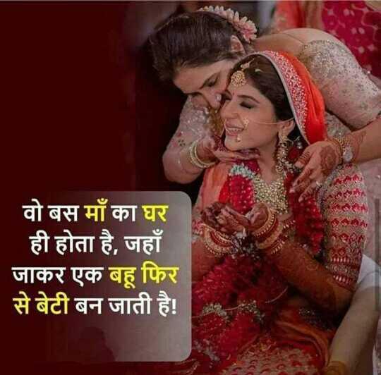 👧 दुलारी बेटी - वो बस माँ का घर ही होता है , जहाँ जाकर एक बहू फिर से बेटी बन जाती है ! - ShareChat