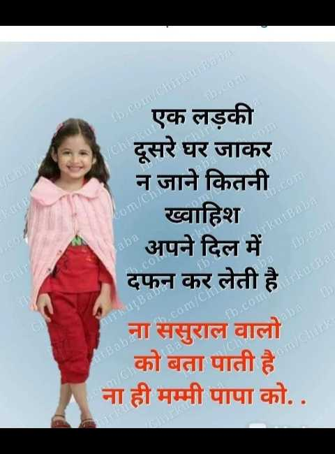 👧 दुलारी बेटी - fb . com / ChirkutBabar com WChirkut ID . com Icom / ch हश orkut Baba एक लड़की दूसरे घर जाकर न जाने कितनी ख्वाहिश अपने दिल में दफन कर लेती है ना ससुराल वालो को बता पाती है ना ही मम्मी पापा को . . Saba fb . com ba Chir irkutla fb . co TED COM Fb . com / ch Raba fb ut Baba tom / Chirk COM / - ShareChat