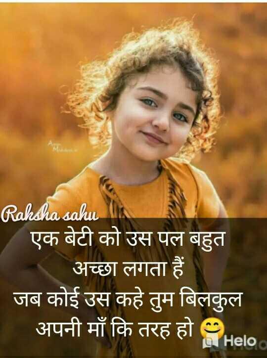 👧 दुलारी बेटी - Raksha sahu एक बेटी को उस पल बहुत अच्छा लगता हैं जब कोई उस कहे तुम बिलकुल अपनी माँ कि तरह हाSHelol - ShareChat
