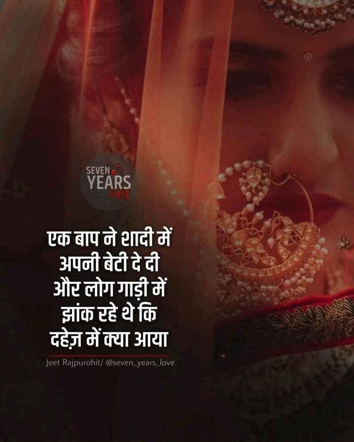 👧 दुलारी बेटी - SEVEN YEARS एक बाप ने शादी में अपनी बेटी दे दी और लोग गाडी में झांक रहे थे कि दहेज़ में क्या आया Jeet Rajpurohit / @ seven _ years _ love - ShareChat