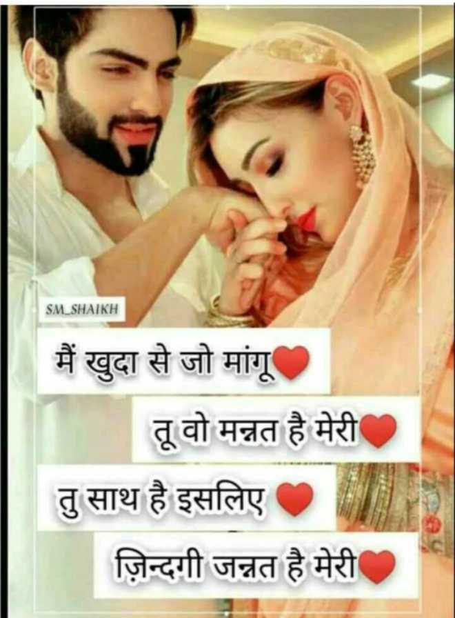 💑दूल्हा-दुल्हन - SM _ SHAIKH मैं खुदा से जो मांगू तू वो मन्नत है मेरी तु साथ है इसलिए ज़िन्दगी जन्नत है मेरी - ShareChat