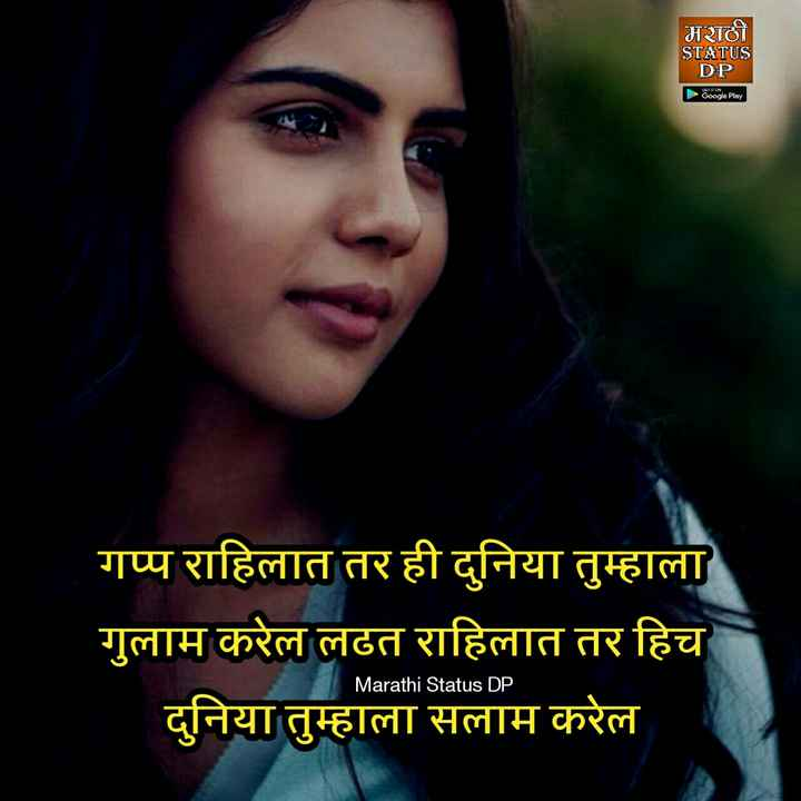 दृष्टीकोण - मराठी STATUS DP Google Play गप्प राहिलात तर ही दुनिया तुम्हाला गुलाम करेल लढत राहिलात तर हिच दुनिया तुम्हाला सलाम करेल Marathi Status DP - ShareChat