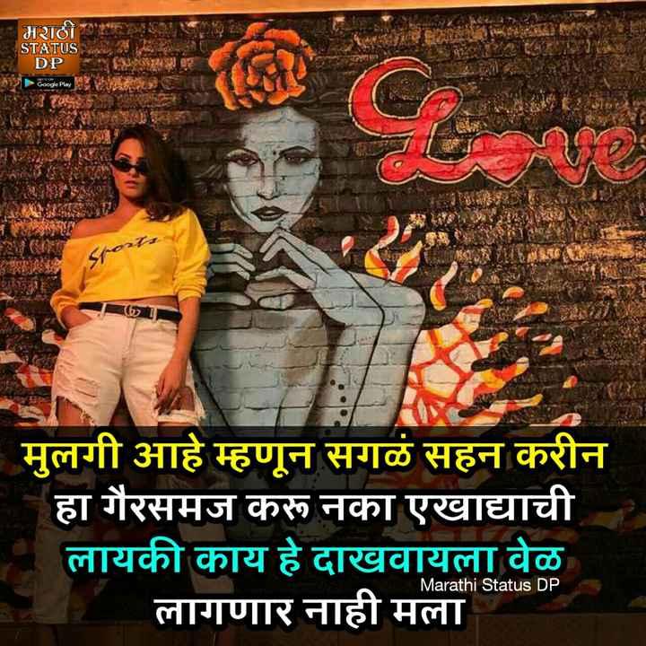 दृष्टीकोण - मराठी OPERAM STATUS DP Google Play OM Stronz मुलगी आहे म्हणून सगळं सहन करीन हा गैरसमज करू नका एखाद्याची लायकी काय हे दाखवायला वेळ लागणार नाही मला Marathi Status DP - ShareChat
