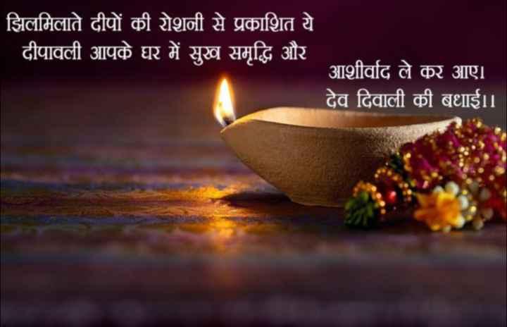 देव दीपावली - झिलमिलाते दीपों की रोशनी से प्रकाशित ये दीपावली आपके घर में सुख समृद्धि और आशीर्वाद ले कर आए । देव दिवाली की बधाई । । - ShareChat