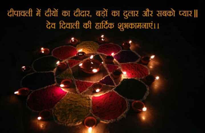 देव दीपावली - दीपावली में दीयों का दीदार , बड़ों का दुलार और सबको प्यार | | देव दिवाली की हार्दिक शुभकामनाएं । । - ShareChat