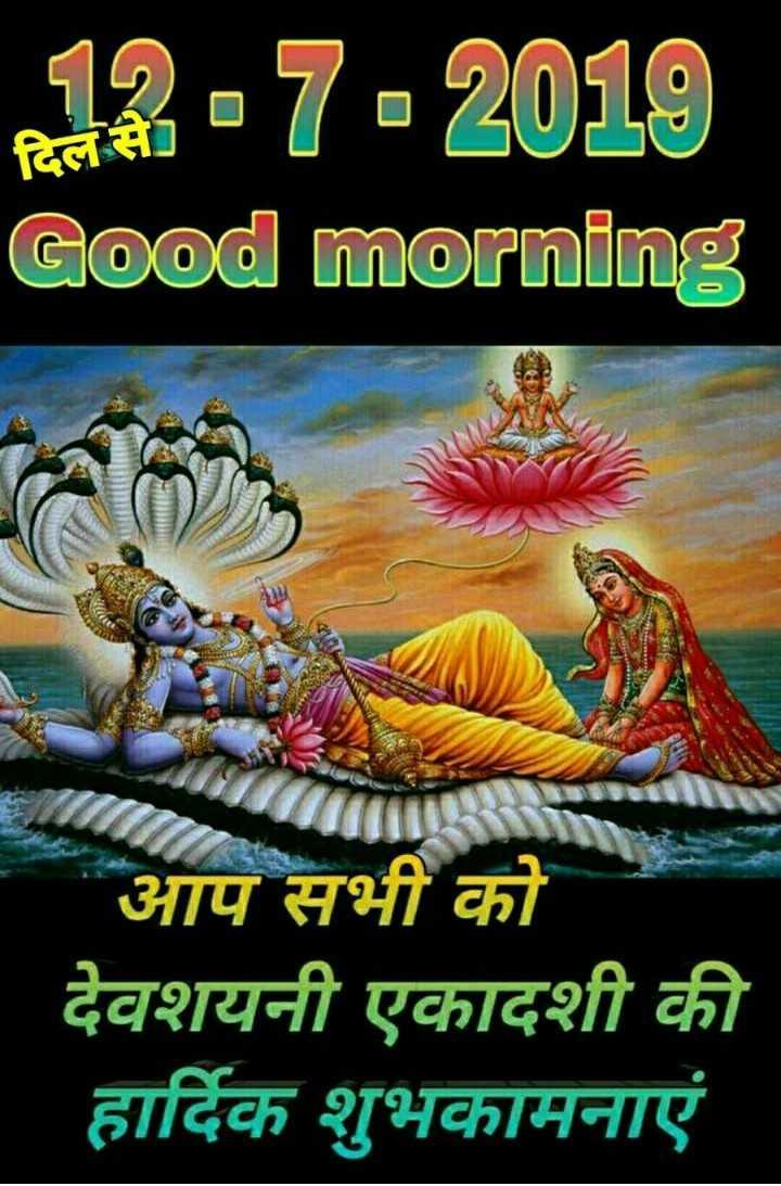 🙏 देवशयनी एकादशी - 1 - 7 - 2011 Good morning आप सभी को देवशयनी एकादशी की हार्दिक शुभकामनाएं - ShareChat