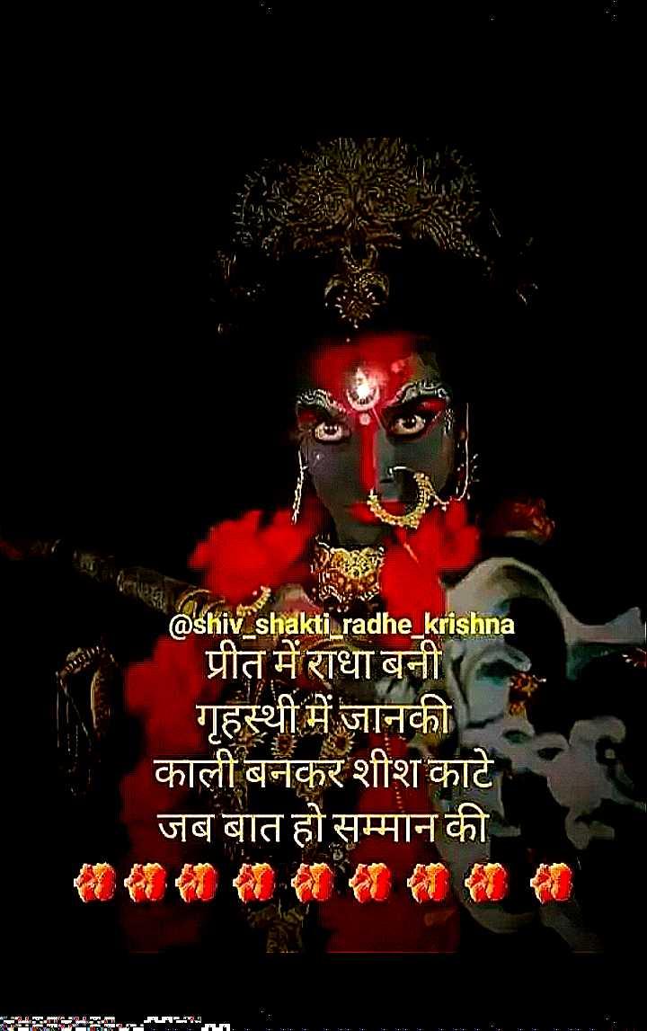 🙏देवी माता - @ shiv _ shakti _ radhe _ krishna प्रीत में राधा बनी र गृहस्थी में जानकी काली बनकर शीश काटे जब बात हो सम्मान की . . . . . . . - . . . . . . - - - - - - . . . . . . . . . . - - - - - - . - . . - ShareChat