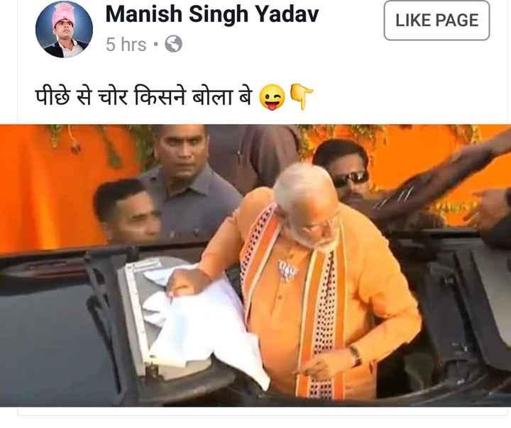 🇮🇳 देश के जाबाज़ों को सल्यूट - Manish Singh Yadav 5 hrs • LIKE PAGE पीछे से चोर किसने बोला बे १० - ShareChat
