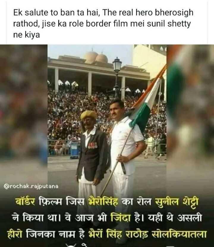 🇮🇳 देश के जाबाज़ों को सल्यूट - Ek salute to ban ta hai , The real hero bherosigh rathod , jise ka role border film mei sunil shetty ne kiya @ rochak . rajputana बॉर्डर फ़िल्म जिस भैरोसिंह का रोल सुनील शेट्टी ने किया था । वे आज भी जिंदा है । यही थे असली हीरो जिनका नाम है भैरों सिंह राठौड़ सोलकियातला प - ShareChat