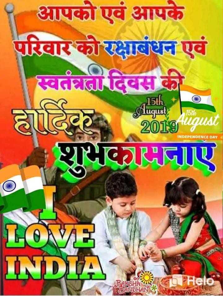 देशभक्ति नारा🇮🇳 - आपको एवं आपके परिवार को रक्षाबंधन एवं स्वतंत्रता दिवस की August 15th 2016 August शुभकामनाए - 15th + INDEPENDENCE DAY LOVE INDIA alBE JAAKSHAS SANDHAN - ShareChat