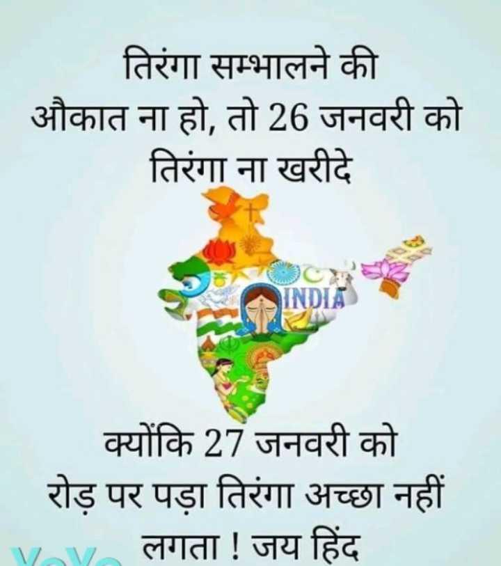 🇮🇳देशभक्ति फोटो स्टेटस - तिरंगा सम्भालने की _ _ औकात ना हो , तो 26 जनवरी को तिरंगा ना खरीदे INDIA क्योंकि 27 जनवरी को रोड़ पर पड़ा तिरंगा अच्छा नहीं Tv लगता ! जय हिंद - ShareChat
