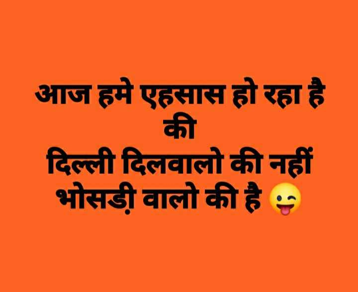 🇮🇳 देशभक्ति स्टेटस - की आज हमे एहसास हो रहा है दिल्ली दिलवालो की नहीं भोसड़ी वालो की है । - ShareChat