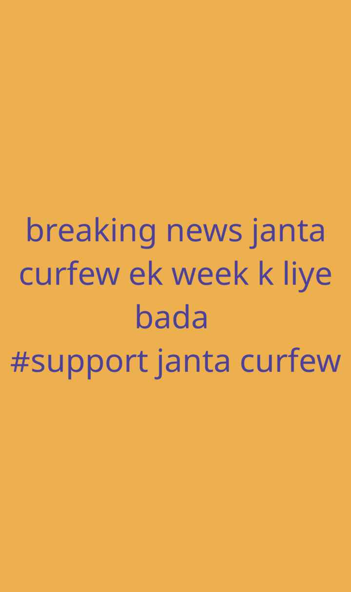 🇮🇳 देशभक्ति स्टेटस - breaking news janta curfew ek week k liye bada # support janta curfew - ShareChat
