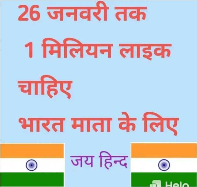 🇮🇳 देशभक्ति स्टेटस - 26 जनवरी तक 1 मिलियन लाइक चाहिए भारत माता के लिए जय हिन्द ० Hela - ShareChat