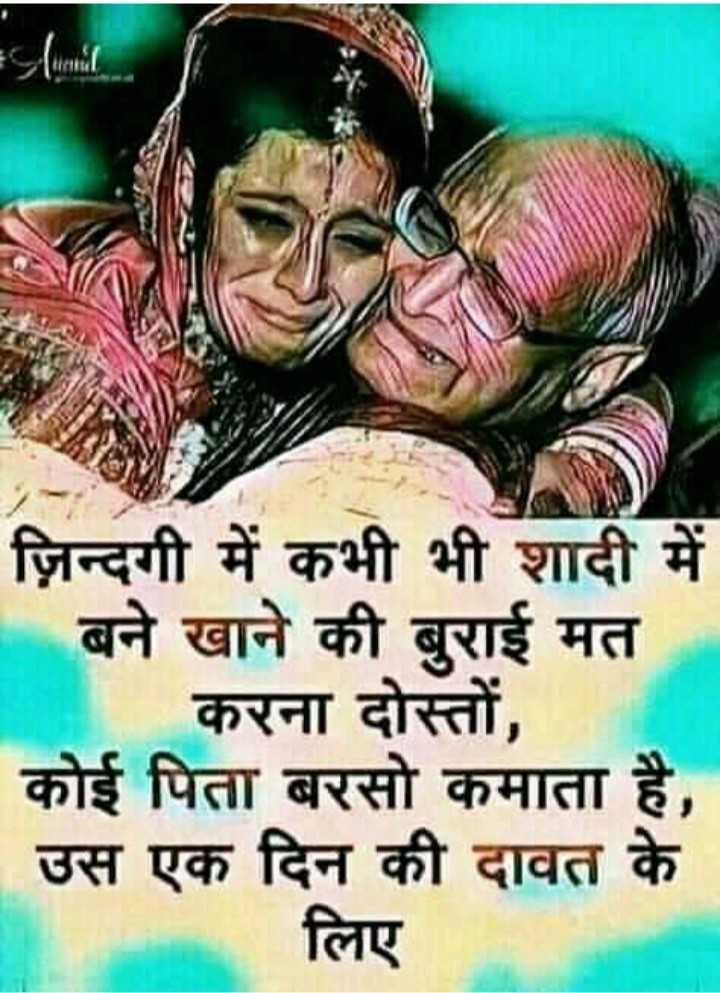 🇮🇳 देशभक्ति - Sunil ज़िन्दगी में कभी भी शादी में बने खाने की बुराई मत करना दोस्तों , कोई पिता बरसो कमाता है , उस एक दिन की दावत के लिए - ShareChat