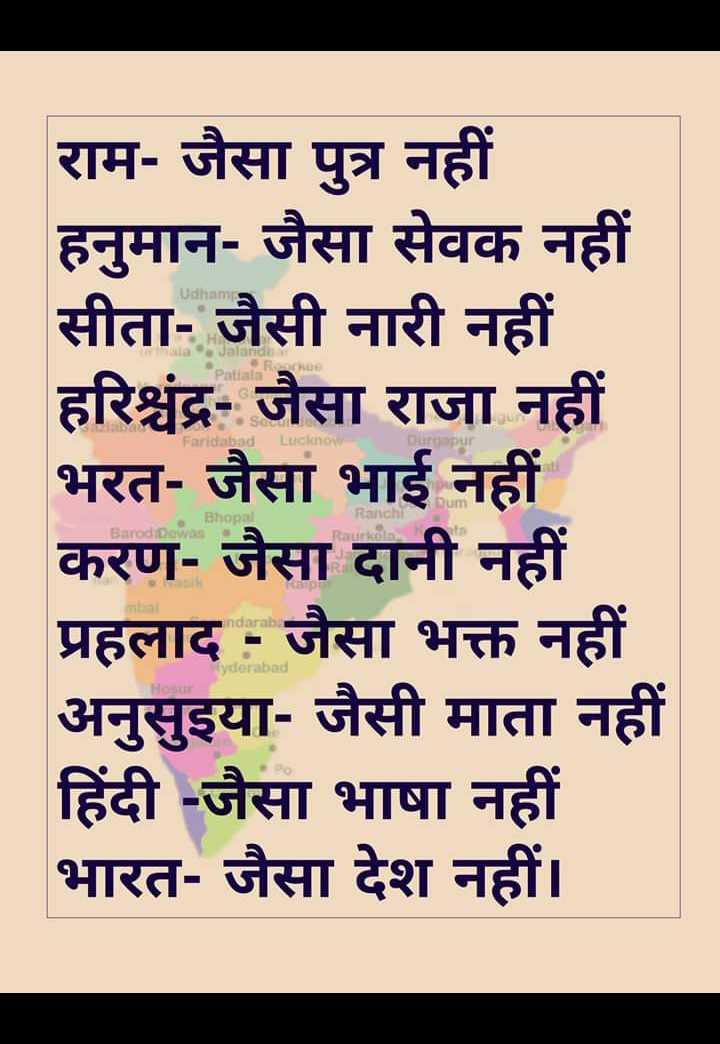🇮🇳 देशभक्ति - OrKEE Faridabad Lucknow PUR राम - जैसा पुत्र नहीं हनुमान - जैसा सेवक नहीं सीता - जैसी नारी नहीं हरिश्चंद्र - जैसा राजा नहीं भरत - जैसा भाई नहीं करण - जैसा दानी नहीं प्रहलाद - जैसा भक्त नहीं अनुसुइया - जैसी माता नहीं हिंदी - जैसा भाषा नहीं भारत - जैसा देश नहीं । Ranchi Bhopal Barodowa dara Tyderabad - ShareChat
