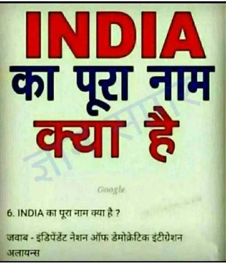 🇮🇳 देशभक्ति - INDIA का पूरा नाम क्या है Google 6 . INDIA का पूरा नाम क्या है ? जवाब - इंडिपेंडेंट नेशन ऑफ डेमोक्रेटिक इंटीगेशन अलायन्स - ShareChat