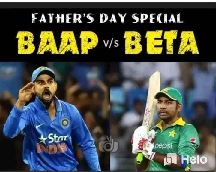 🇮🇳  देशभक्ति - FATHER ' S DAY SPECIAL BAAP vs BETA S Star pepsi . - ShareChat