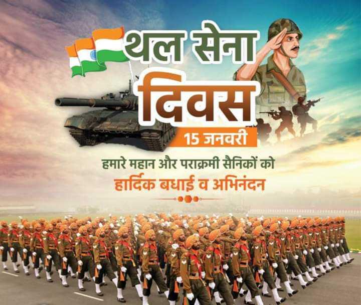 🇮🇳 देशभक्ति - थल सेना : दिवस 15 जनवरी हमारे महान और पराक्रमी सैनिकों को हार्दिक बधाई व अभिनंदन - ShareChat
