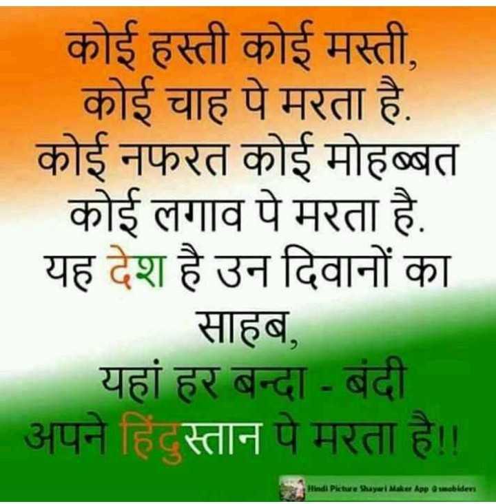 🇮🇳 देशभक्ति - कोई हस्ती कोई मस्ती , कोई चाह पे मरता है . कोई नफरत कोई मोहब्बत कोई लगाव पे मरता है . यह देश है उन दिवानों का साहब , यहां हर बन्दा - बंदी । अपने हिंदुस्तान पे मरता है ! ! Hindi Picture Shayari Maker app mobidens - ShareChat