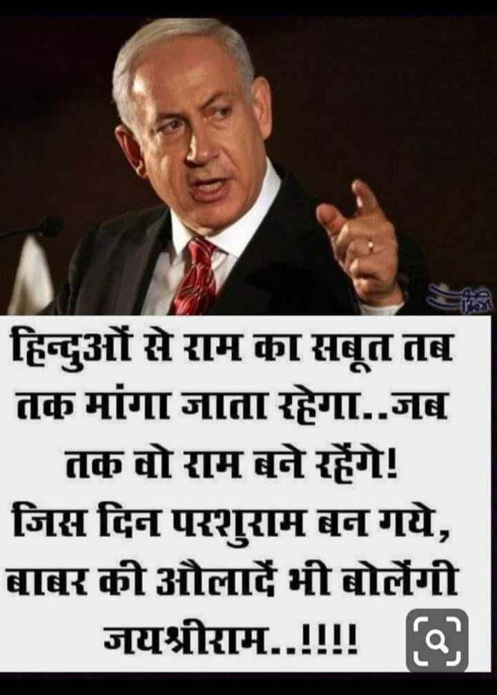 🇮🇳 देशभक्ति - हिन्दुओं से राम का सबूत तब तक मांगा जाता रहेगा . . जब तक वो राम बने रहेंगे ! जिस दिन परशुराम बन गये , बाबर की औलादें भी बोलेंगी जयश्रीराम . . ! ! ! ! - ShareChat