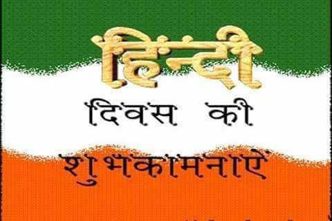 🇮🇳 देशभक्ति - दिवस की शुभकामनाएं - ShareChat