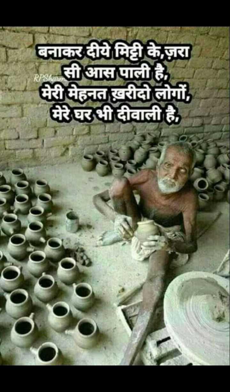 🇮🇳 देशभक्ति - RPShann बनाकर दीये मिट्टी के , ज़रा सी आस पाली है , मेरी मेहनत ख़रीदो लोगों , मेरे घर भी दीवाली है , - ShareChat