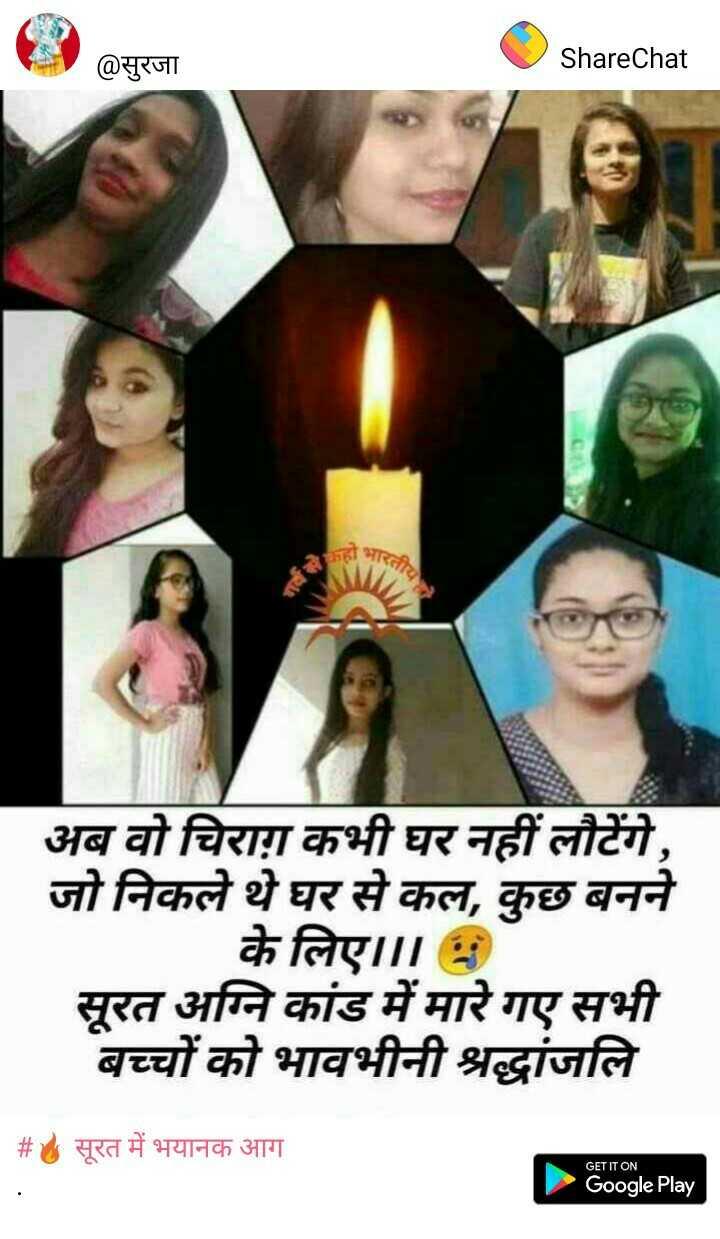 🇮🇳  देशभक्ति - @ सुरजा ShareChat | अब वो चिराग़ कभी घर नहीं लौटेंगे , जो निकले थे घर से कल , कुछ बनने | के लिए । सूरत अग्नि कांड में मारे गए सभी बच्चों को भावभीनी श्रद्धांजलि | # सूरत में भयानक आग GET IT ON Google Play - ShareChat
