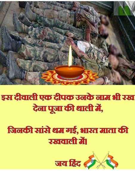 🇮🇳 देशभक्ति - इस दीवाली एक दीपक उनके नाम भीरख देना पूजाकीथाली में , जिनकीसांसे थम गई , भारत माता की रखवाली में जय हिंद - ShareChat