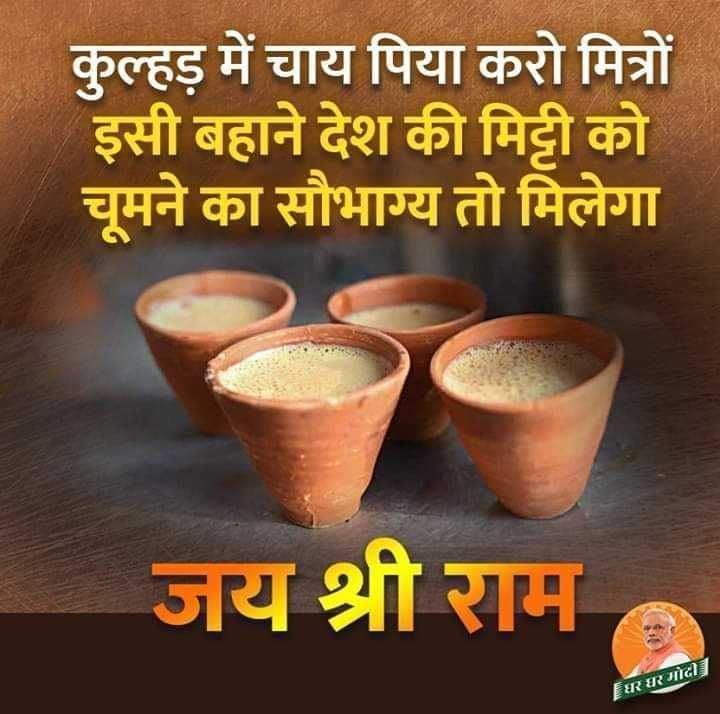 🇮🇳 देशभक्ति - कुल्हड़ में चाय पिया करो मित्रों इसी बहाने देश की मिट्टी को चूमने का सौभाग्य तो मिलेगा जय श्री राम घरघरगोटी - ShareChat