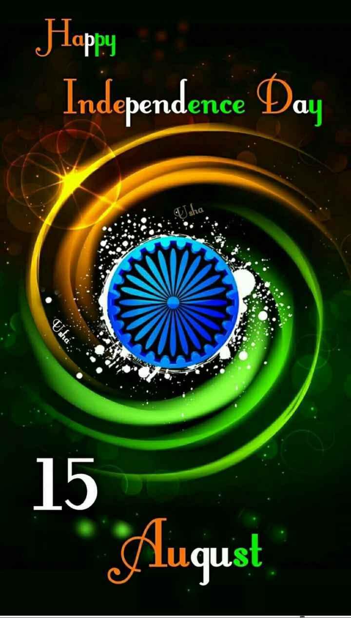 🇮🇳 देशभक्ति - Happy Independence Day Usha : 15 August - ShareChat