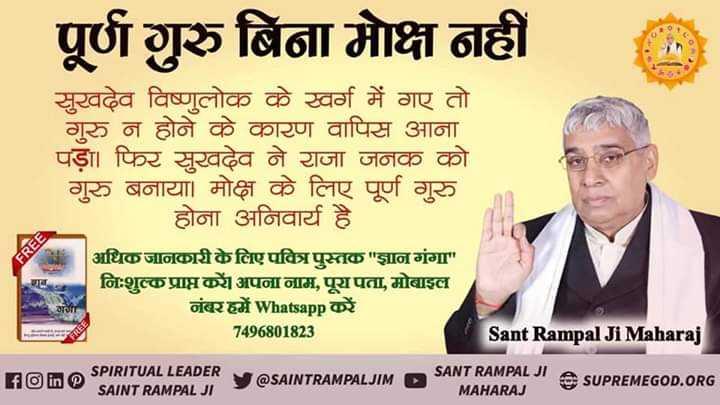 🇮🇳  देशभक्ति - पूर्ण शुरु बिना मोक्ष नहीं सुखदेव विष्णुलोक के स्वर्ग में गए तो गुरु न होने के कारण वापिस आना । पड़ा । फिर सुखदेव ने राजा जनक को गुरु बनाया । मोक्ष के लिए पूर्ण गुरु | होना अनिवार्य है । अधिक जानकारी के लिए पवित्र पुस्तक ज्ञान गंगा नि : शुल्क प्राप्त यं अपना नाम , पूरा पता , मोबाइल नंबर हमें Whatsapp करें 7496801823 FREE Sant Rampal Ji Maharaj FOR @ SPIRITUAL LEADER I SAINT RAMPAL JIS y @ SAINTRAMPALJIM SANT RAMPAL JI A SU SUPREMEGOD . ORG MAHARAJ - ShareChat