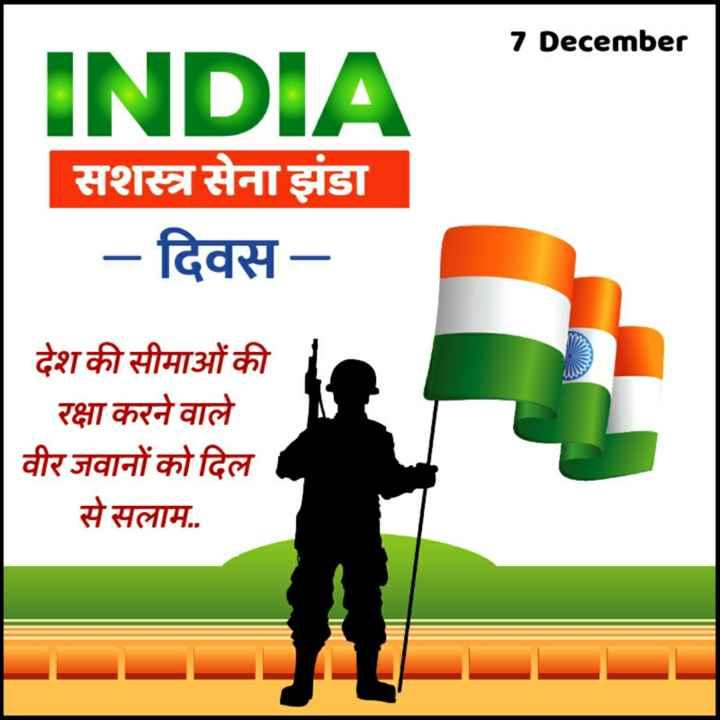 🇮🇳 देशभक्ति - 7 December INDIA सशस्त्र सेना झंडा - दिवस देश की सीमाओं की रक्षा करने वाले वीर जवानों को दिल से सलाम . - ShareChat