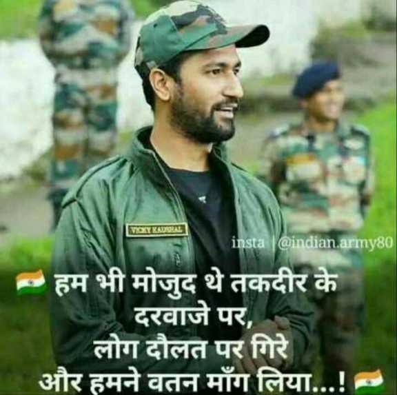 🇮🇳🇮🇳देश भक्ती🇮🇳🇮🇳 - VOT KAUNAS instal @ indian . army80 हम भी मोजुद थे तकदीर के दरवाजे पर , लोग दौलत पर गिरे और हमने वतन माँग लिया . . . ! - ShareChat