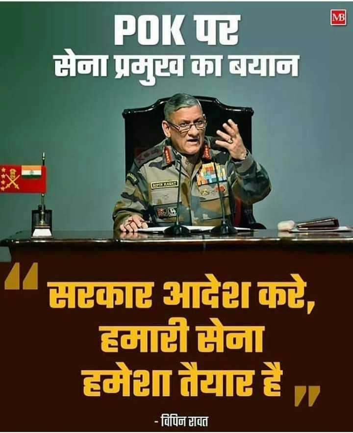 🇮🇳🇮🇳देश भक्ती🇮🇳🇮🇳 - MBI POK पर सेना प्रमुख का बयान सरकार आदेशकर , हमारी सेना हमेशा तैयार है । - विपिन रावत - ShareChat