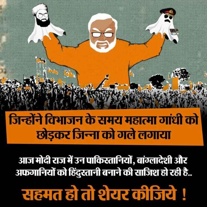 😱देश भर में विरोध प्रदर्शन - | जिन्होंने विभाजन के समय महात्मा गांधी को छोड़कर जिन्ना को गले लगाया आज मोदी राज में उन पाकिस्तानियों , बांग्लादेशी और अफगानियों को हिंदुस्तानी बनाने की साजिश हो रही है . . सहमत हो तो शेयर कीजिये ! - ShareChat