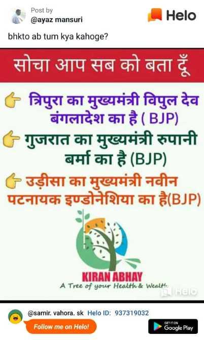 😱देश भर में विरोध प्रदर्शन - Post by @ ayaz mansuri bhkto ab tum kya kahoge ? सोचा आप सब को बता दूँ त्रिपुरा का मुख्यमंत्री विपुल देव बंगलादेश का है ( BJP ) गुजरात का मुख्यमंत्री रुपानी बर्मा का है ( BJP ) उडीसा का मुख्यमंत्री नवीन । पटनायक इण्डोनेशिया का है ( BJP ) KIRAN ABHAY A Tree of your Health & Wealth ter @ samir . vahora . sk ID : 937319032 Follow me on ! Google Play - ShareChat