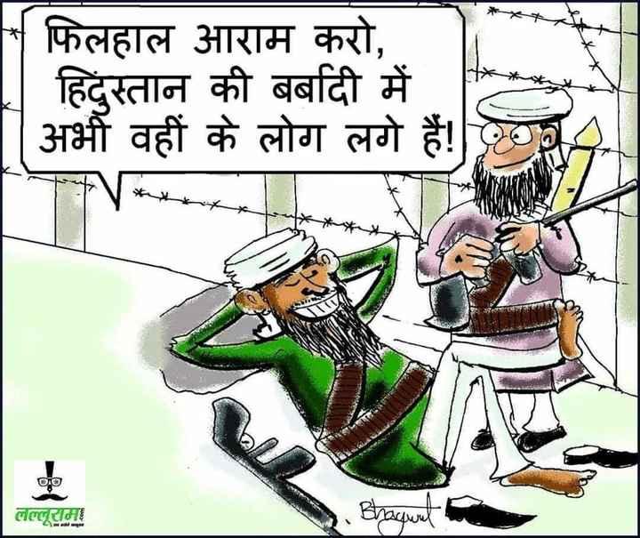 😱देश भर में विरोध प्रदर्शन - फिलहाल आराम करो ,   हिंदुस्तान की बर्बादी में अभी वहीं के लोग लगे हैं ! ARM लल्लूराम Bhagwal AM - ShareChat