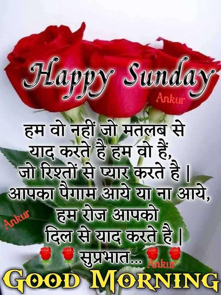 🎤 दोपहर शायरी👍 - Happy Sunday Ankur हम वो नहीं जो मतलब से याद करते है हम वो हैं , जो रिश्तों से प्यार करते है । आपका पैगाम आये या ना आये , हम रोज आपको दिल से याद करते है सुप्रभात . . . GOOD MORNING . . . - ShareChat
