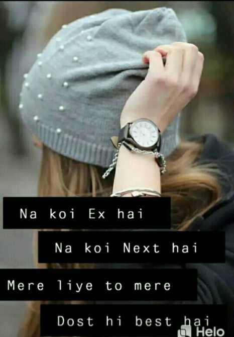 💑 दोस्त में जान - Na koi Ex hai ' Na koi Next hai Mere liye to mere Dost hi best bai . - ShareChat