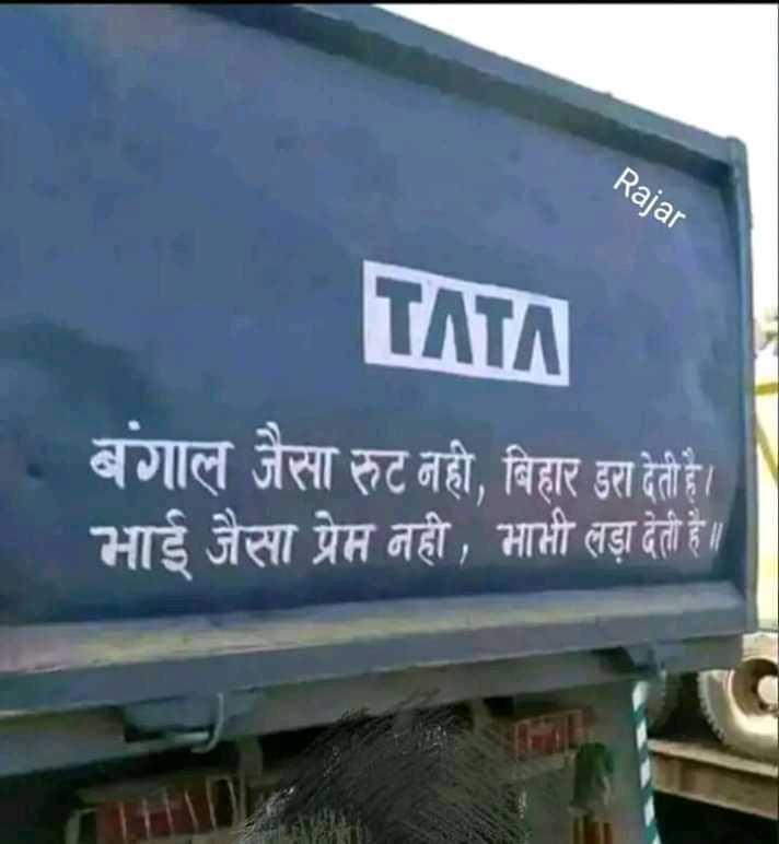 दोस्ती और प्यार😍 - Rajar TATA बंगाल जैसा रुट नही , बिहार डरा देती है । भाई जैसा प्रेम नही , भाभी लड़ा देती हैं । - ShareChat