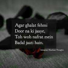 दोस्ती और प्यार😍 - Agar ghalat fehmi Door na ki jaaye , Toh woh nafrat mein Badal jaati hain . - ShareChat