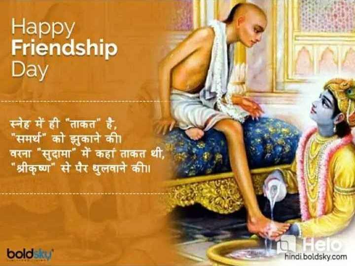 👫 दोस्ती के किस्से - Happy Friendship Day स्नेह में ही ताकत है , समर्थ को झुकाने की । वरना सुदामा में कहां ताकत थी , । श्रीकृष्ण से पैर धुलवाने की । boldsky n Helc hindi . boldsky . com - ShareChat