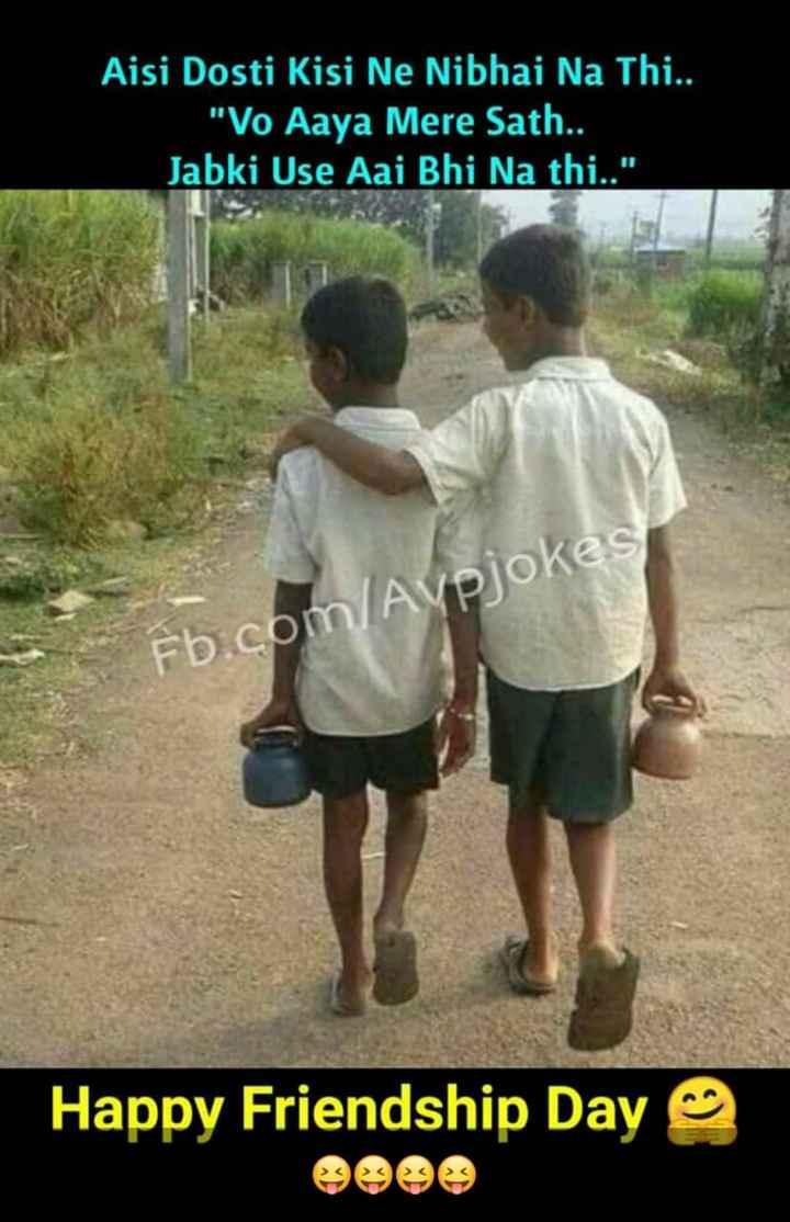 👫 दोस्ती के किस्से - Aisi Dosti Kisi Ne Nibhai Na Thi . . Vo Aaya Mere Sath . . Jabki Use Aai Bhi Na thi . . Fb . com / Ayojokes Happy Friendship Day - ShareChat