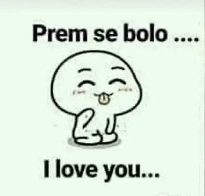 😎 दोस्ती जोक्स - Prem se bolo . . . . I love you . . . - ShareChat