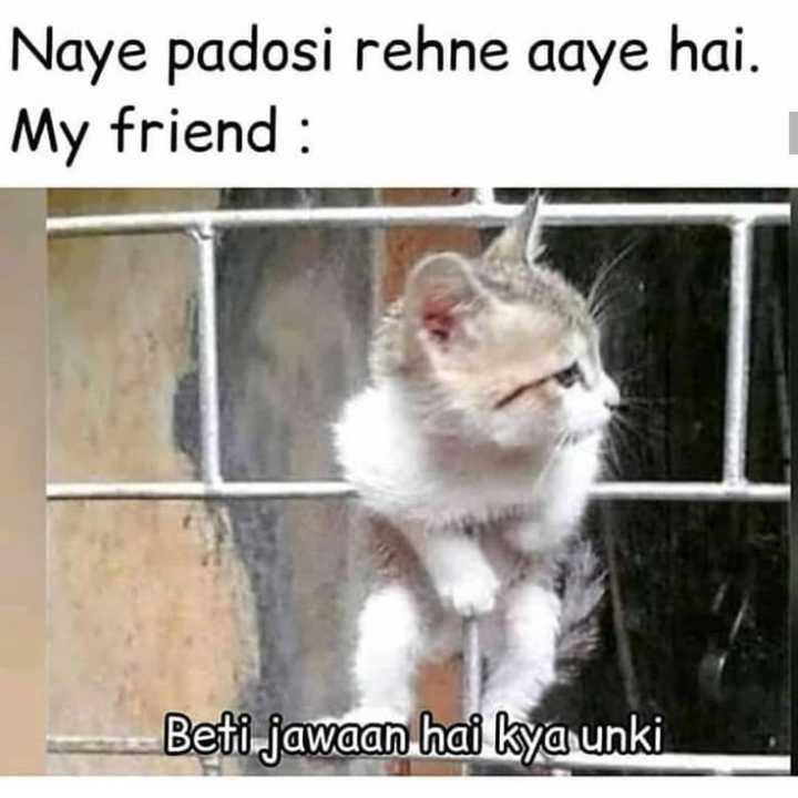 😎 दोस्ती जोक्स - Naye padosi rehne aaye hai . My friend : Beti jawaan hai kya unki - ShareChat
