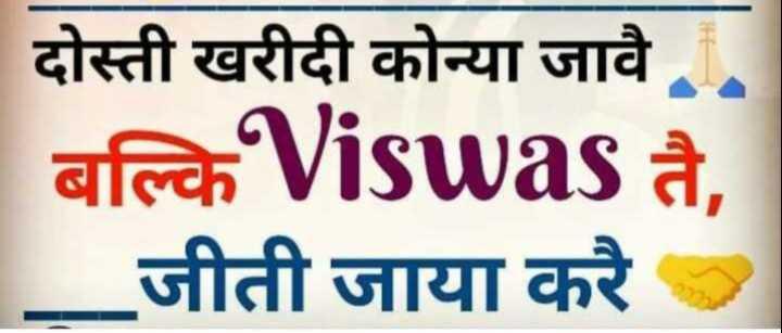 🍂दोस्ती यारी स्टेटस - दोस्ती खरीदी कोन्या जावै . बल्कि Viswas , _ _ _ _ जीती जाया करै - ShareChat
