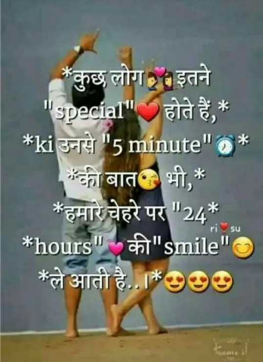 🍂दोस्ती यारी स्टेटस - * कुछ लोग इतने special होते हैं , * _ _ * ki उनसे 5 minute * की बात भी , * * हमारे चेहरे पर 24 * * hours की smile s * ले आती है . . * 999 su - ShareChat