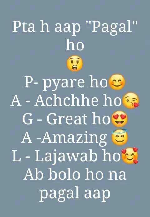 👫 दोस्ती-यारी - Pta h aap Pagal ho P - pyare ho A - Achchhe ho G - Great ho A - Amazing L - Lajawab ho Ab bolo ho na pagal aap - ShareChat